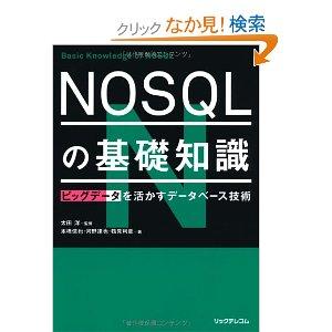 NOSQL_JP